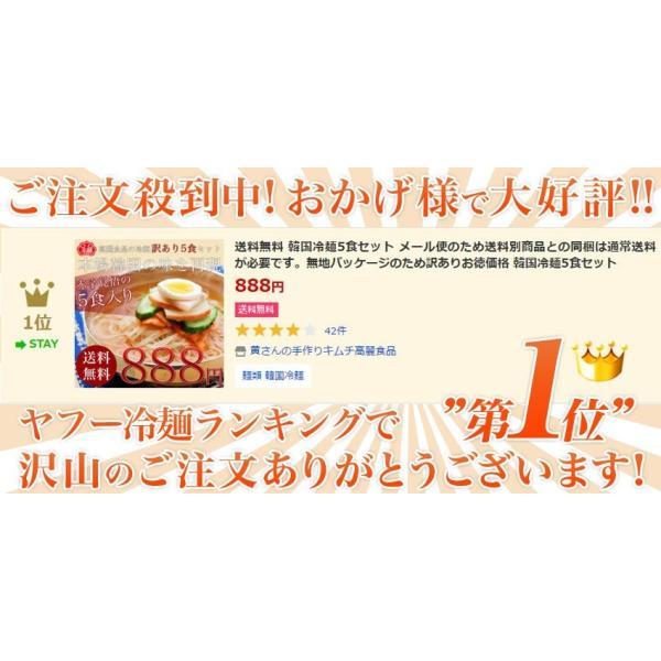 ポイント消化 食品 送料無料 韓国冷麺5食セット セール 訳あり 888円ポッキリ 業務用 お試し 送料別商品との同梱不可 無地パッケージのため訳あり価格|kourai5920|05