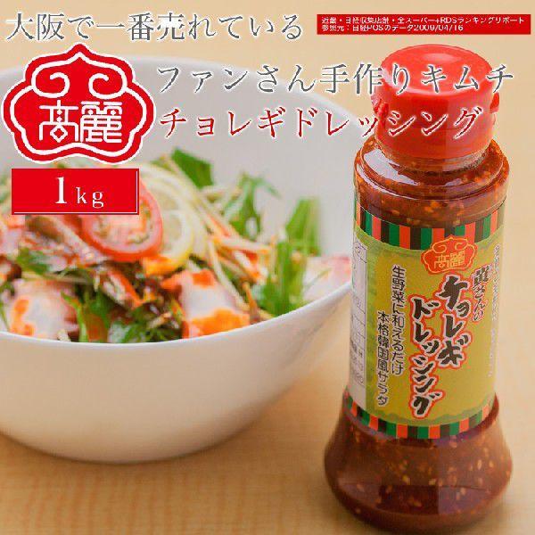【冷蔵】チョレギドレッシング1kg 野菜にかけて食べるドレッシング 濃度が濃く甘辛いのでキャベツなどにおすすめ