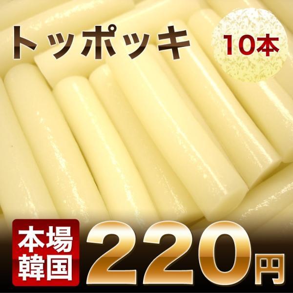 【冷凍】トッポッキ