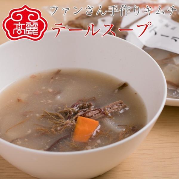 【冷凍】テールスープ【韓国スープ1袋500g】牛テールをことこと煮込んで作るさっぱりしながらも贅沢な母の味のスープです