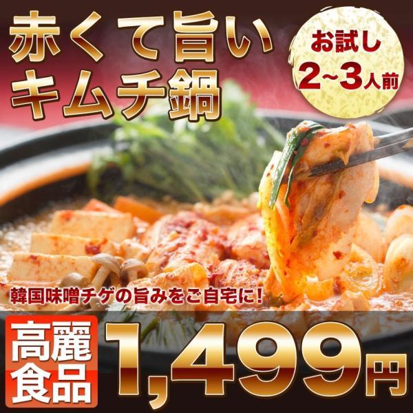 【冷凍】あす着く キムチ鍋 チゲ鍋 2点購入で送料無料 複数購入がお得 約2〜3人前 キムチと鶏肉たっぷり赤くて旨いキムチ鍋