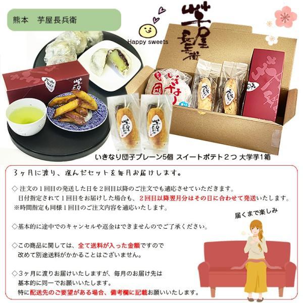 選べる! 熊本 お取り寄せグルメ 3ヶ月分(3ヶ月定期)送料無料 ギフト 土産 国産 kousa-youmanzyou 04