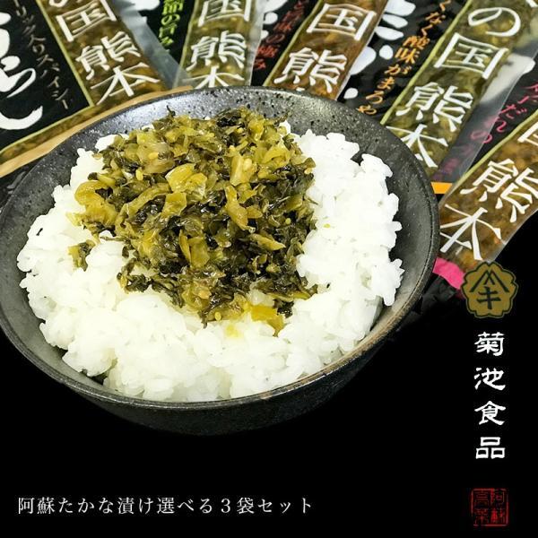 阿蘇たかな漬け 選べる3袋セット 菊池食品 送料無料 油炒め|kousa-youmanzyou