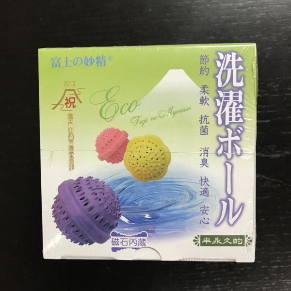 富士洗濯ボール 半永久 洗濯機 洗濯ボール 快適 安心 磁石内蔵 富士の妙精 2個セット
