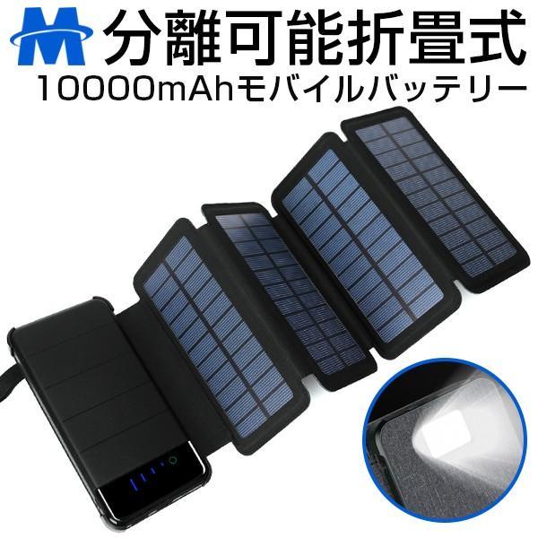 ソーラーモバイルバッテリー大容量10000mAh充電器4枚ソーラーパネル携帯充電器アウトドア防災2USBLEDライト付iPhon