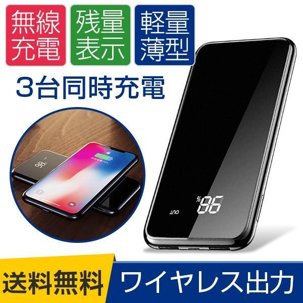 モバイルバッテリー Qi ワイヤレス充電器 10000mAh 薄型 大容量 軽量  LED 残量表示 iPhoneX iPhone X iPhone8 Galaxy S6 S7 S8 S8+ など対応|kouseisyouten