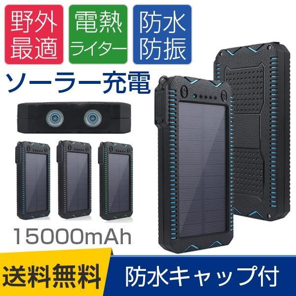 ソーラーモバイルバッテリー大容量充電器15000mAh携帯充電器ポケモンGOiPhone7iPhone7Plusアウトドア薄型軽