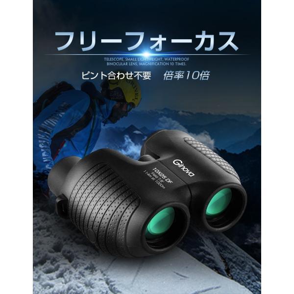 双眼鏡 コンサート 高倍率 防水 10倍 10×25 自動フォーカス 望遠鏡 ライブ コンパクト 小型 軽量  野球観戦 観劇  遠足 旅行 登山 運動会 アウトドア など適用