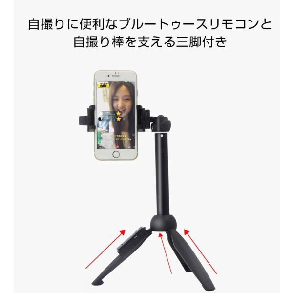 セルカ棒 三脚  リモコン付 Bluetooth じどり棒   三脚付きセルカ棒  シャッター付  自撮り  無線 伸縮式 折り畳み  360度回転 iPhone Android 多機種対応|kouseisyouten|06