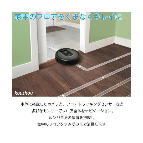アイロボット iRobot  掃除機 床拭きロボット ルンバ960 R960060 メッドシルバー|koushou|02