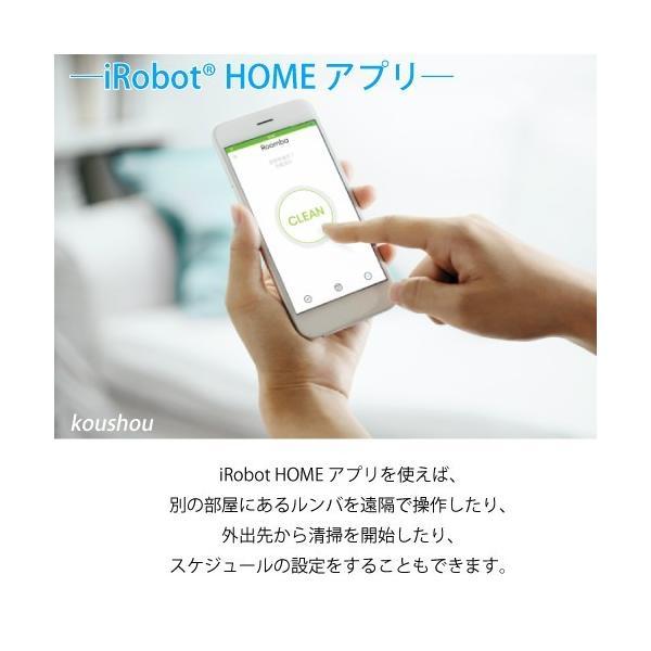 アイロボット iRobot  掃除機 床拭きロボット ルンバ960 R960060 メッドシルバー|koushou|03