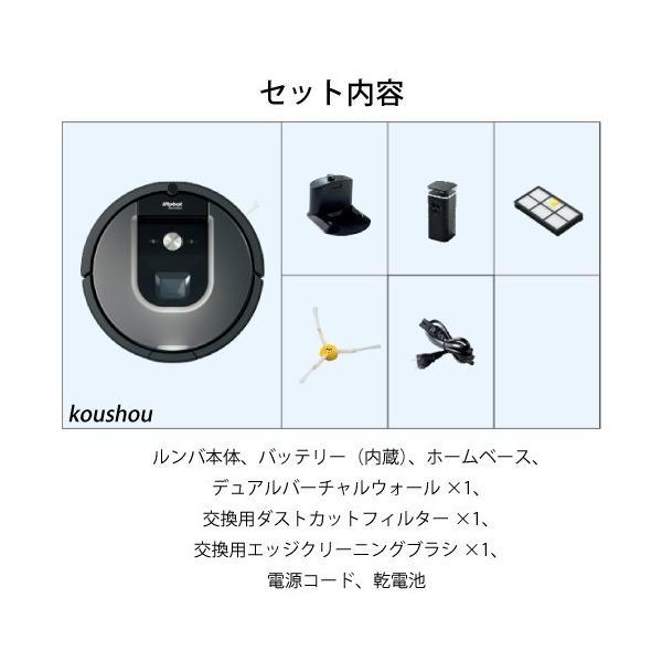 アイロボット iRobot  掃除機 床拭きロボット ルンバ960 R960060 メッドシルバー|koushou|06