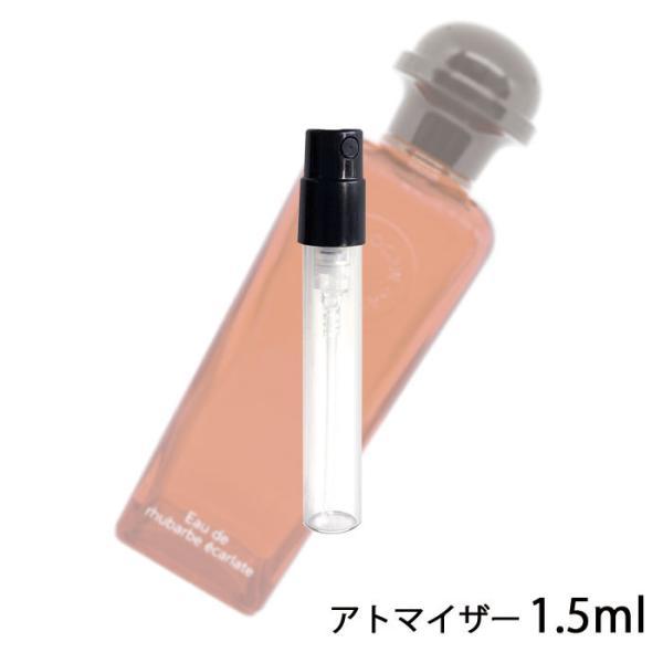 香水エルメスHERMESコロンエルメスオードゥルバーブエカルラットオーデコロン1.5mlアトマイザーお試しユニセックス人気ミニ