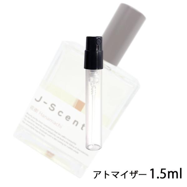 ジェイセント J-Scent 花街 Hanamachi EDP 1.5ml アトマイザー お試し 香水 レディース メンズ ユニセックス 【メール便送料無料】【5】|kousui-kan