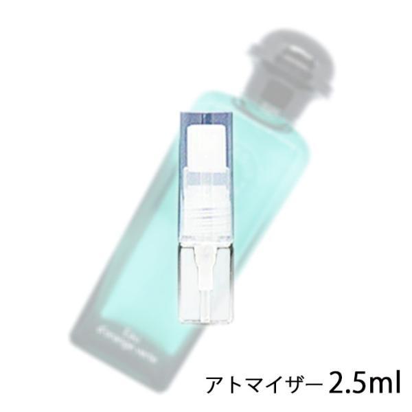 香水エルメスHERMESコロンエルメスオードランジュオーデコロン2.5mlアトマイザーお試しユニセックス人気ミニ メール便
