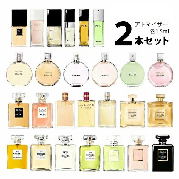 シャネル CHANEL レディース 香水 アトマイザー 選べる2本セット 各1.5ml お試し 【メール便送料無料】|kousui-kan