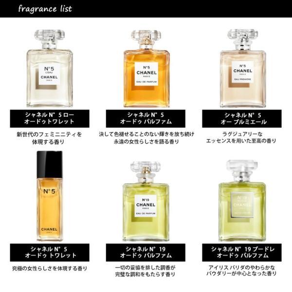 シャネル CHANEL レディース 香水 アトマイザー 選べる2本セット 各1.5ml お試し 【メール便送料無料】|kousui-kan|02