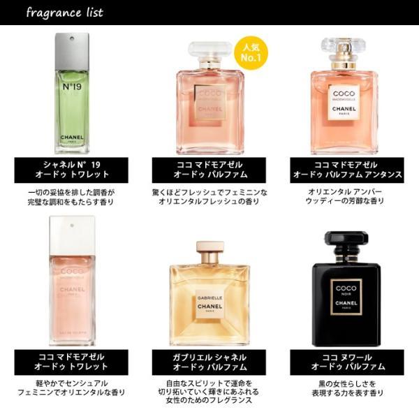 シャネル CHANEL レディース 香水 アトマイザー 選べる2本セット 各1.5ml お試し 【メール便送料無料】|kousui-kan|03
