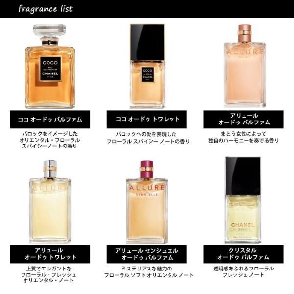 シャネル CHANEL レディース 香水 アトマイザー 選べる2本セット 各1.5ml お試し 【メール便送料無料】|kousui-kan|05