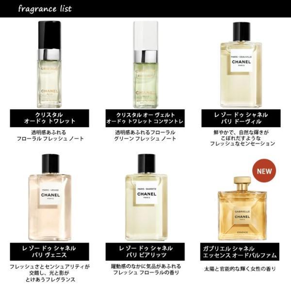 シャネル CHANEL レディース 香水 アトマイザー 選べる2本セット 各1.5ml お試し 【メール便送料無料】|kousui-kan|06