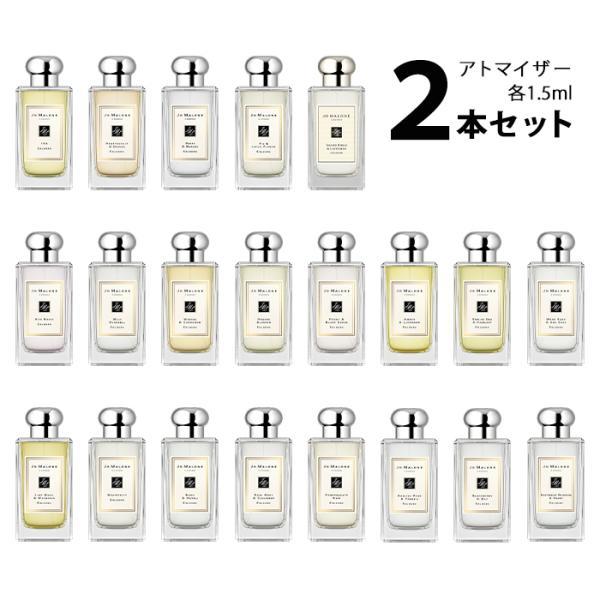 ジョーマローン JO MALONE アトマイザー 選べる2本セット 各1.5ml 香水 コロン メンズ レディース ユニセックス 【メール便送料無料】|kousui-kan