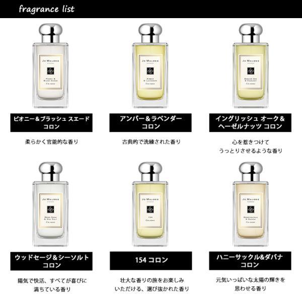 ジョーマローン JO MALONE アトマイザー 選べる2本セット 各1.5ml 香水 コロン メンズ レディース ユニセックス 【メール便送料無料】|kousui-kan|04