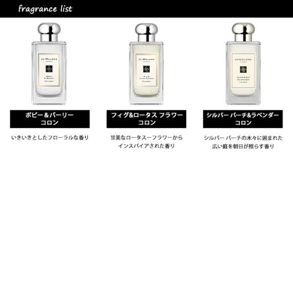 ジョーマローン JO MALONE アトマイザー 選べる2本セット 各1.5ml 香水 コロン メンズ レディース ユニセックス 【メール便送料無料】|kousui-kan|05