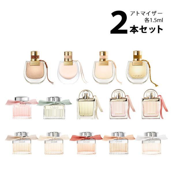 クロエ Chloe アトマイザー 選べる2本セット 各1.5ml 香水 レディース 【メール便送料無料】|kousui-kan