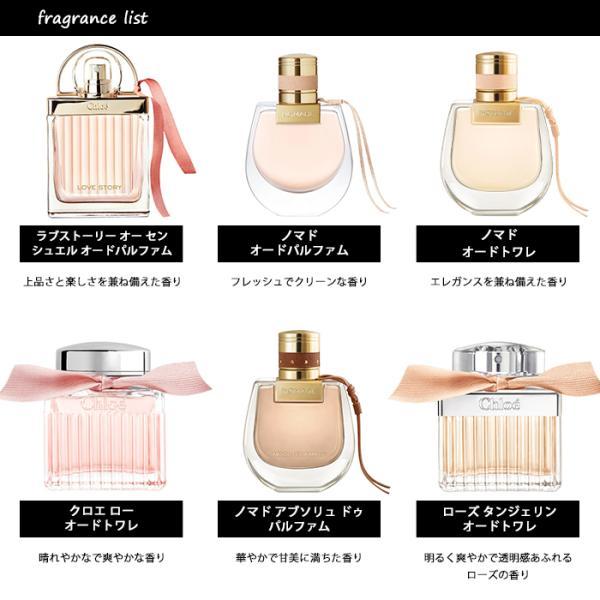 クロエ Chloe アトマイザー 選べる2本セット 各1.5ml 香水 レディース 【メール便送料無料】|kousui-kan|03