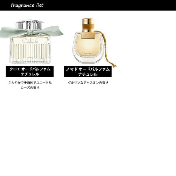 クロエ Chloe アトマイザー 選べる2本セット 各1.5ml 香水 レディース 【メール便送料無料】|kousui-kan|04