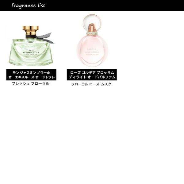 ブルガリ BVLGARI アトマイザー 選べる2本セット 各1.5ml 香水 レディース お試し 【メール便送料無料】|kousui-kan|04
