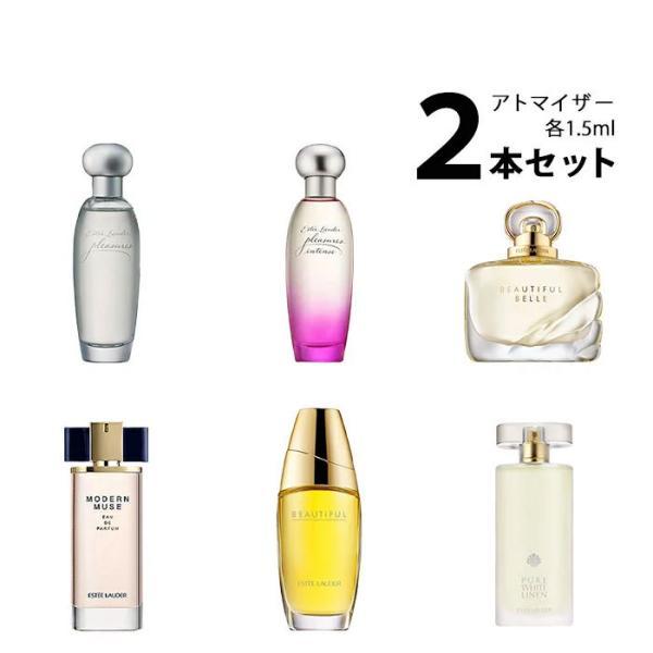 香水エスティローダーESTEELAUDERアトマイザー選べる2本セット各1.5mlレディース