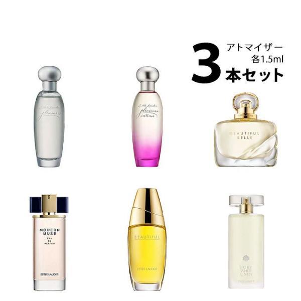 香水エスティローダーESTEELAUDERアトマイザー選べる3本セット各1.5mlレディース