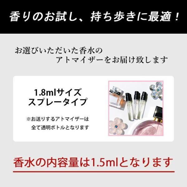 レディース 人気 ブランド アトマイザー 選べる3本セット 各1.5ml 香水 【メール便送料無料】|kousui-kan