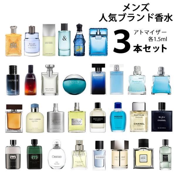 メンズ 人気 ブランド アトマイザー 選べる3本セット 各1.5ml 香水 【メール便送料無料】|kousui-kan