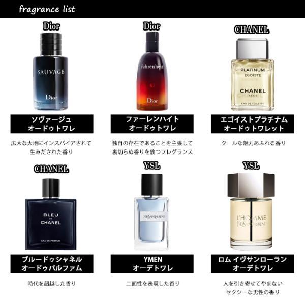 メンズ 人気 ブランド アトマイザー 選べる3本セット 各1.5ml 香水 【メール便送料無料】|kousui-kan|02