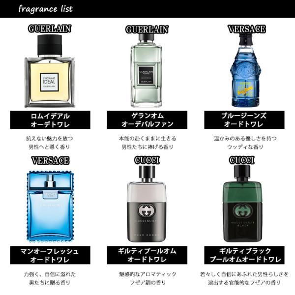メンズ 人気 ブランド アトマイザー 選べる3本セット 各1.5ml 香水 【メール便送料無料】|kousui-kan|05