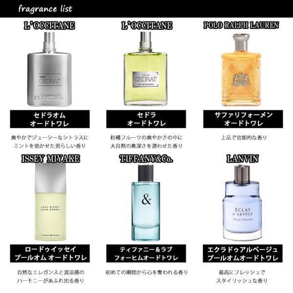 メンズ 人気 ブランド アトマイザー 選べる3本セット 各1.5ml 香水 【メール便送料無料】|kousui-kan|06