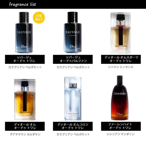 the best attitude 986e7 01020 ディオール Dior メンズ 香水 アトマイザー 選べる4本セット 各1.5ml 【メール便送料無料】