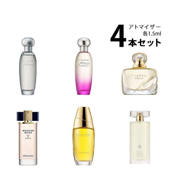 香水エスティローダーESTEELAUDERアトマイザー選べる4本セット各1.5mlレディース