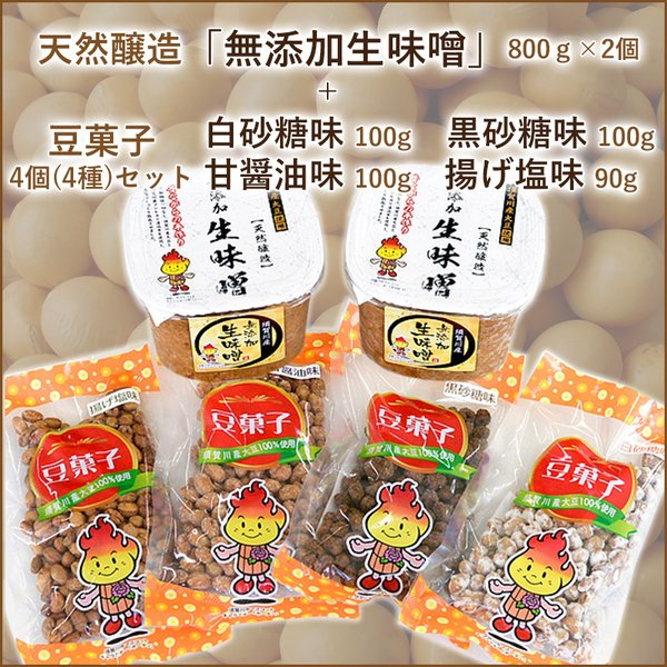 天然醸造無添加生味噌800g2個 ・ 豆菓子 白砂糖味100g 黒砂糖味100g 甘醤油味100g 揚げ塩味90gの4個(4種)セット 大豆 kousya