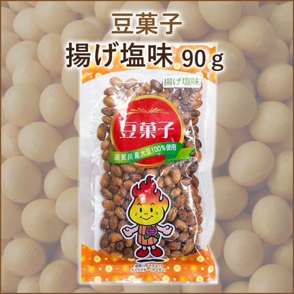 豆菓子 揚げ塩味 90g おやつ おつまみ グルメ 大豆 kousya