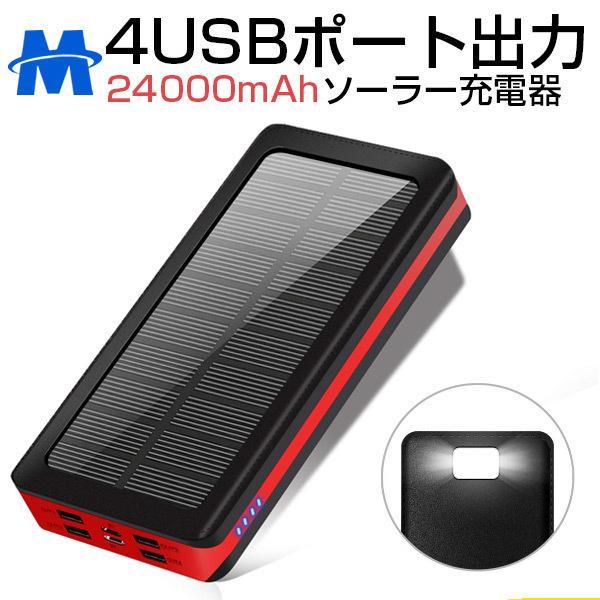 モバイルバッテリーソーラーチャージャー大容量充電器24000mAhLEDライト付き4USB出力4台同時充電IPX6防水携帯充電器