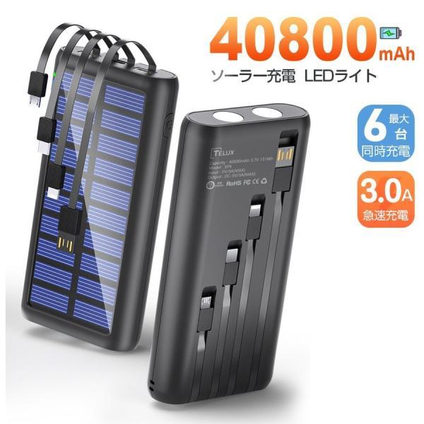 ソーラーモバイルバッテリー2.1A急速充電31200mAh大容量type-c対応ケーブル内蔵3台同時充電スマホ充電器停電対策LE