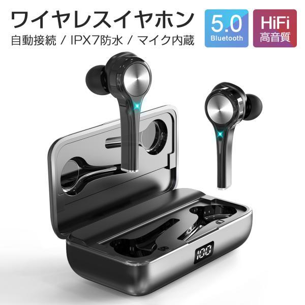「最新版」ワイヤレスイヤホンBluetooth5.0ブルートゥースイヤホンAAC対応Hi-Fi高音質IPX7防水片耳両耳左右分離