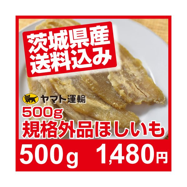 幸田商店干し芋訳あり茨城県産規格外品ほしいも国産500g×1袋干しいも乾燥芋