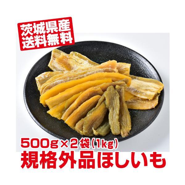 幸田商店干し芋訳あり茨城県産規格外品ほしいも国産500g×2袋(1kg)干しいも乾燥芋