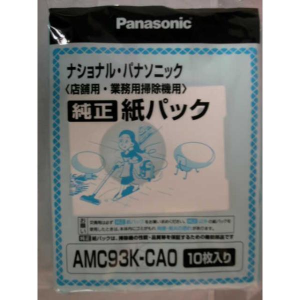 パナソニック 業務用 掃除機用 純正 紙パック AMC93K−CA0
