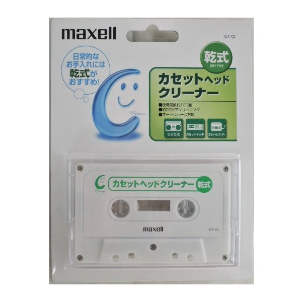 マクセル カセットテープ 乾式ヘッドクリーナー CT−CL