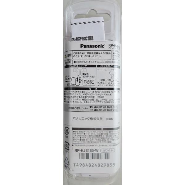 パナソニック ステレオ インサイドホン RP−HJE150−W 白